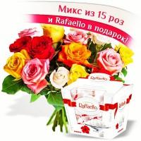 Розы разноцветные 15 шт + конфеты Рафаэлло
