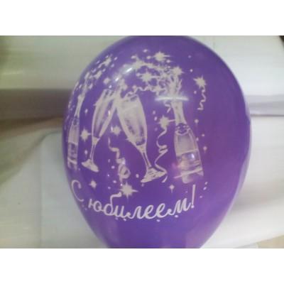Гелиевый шар С юбилеем